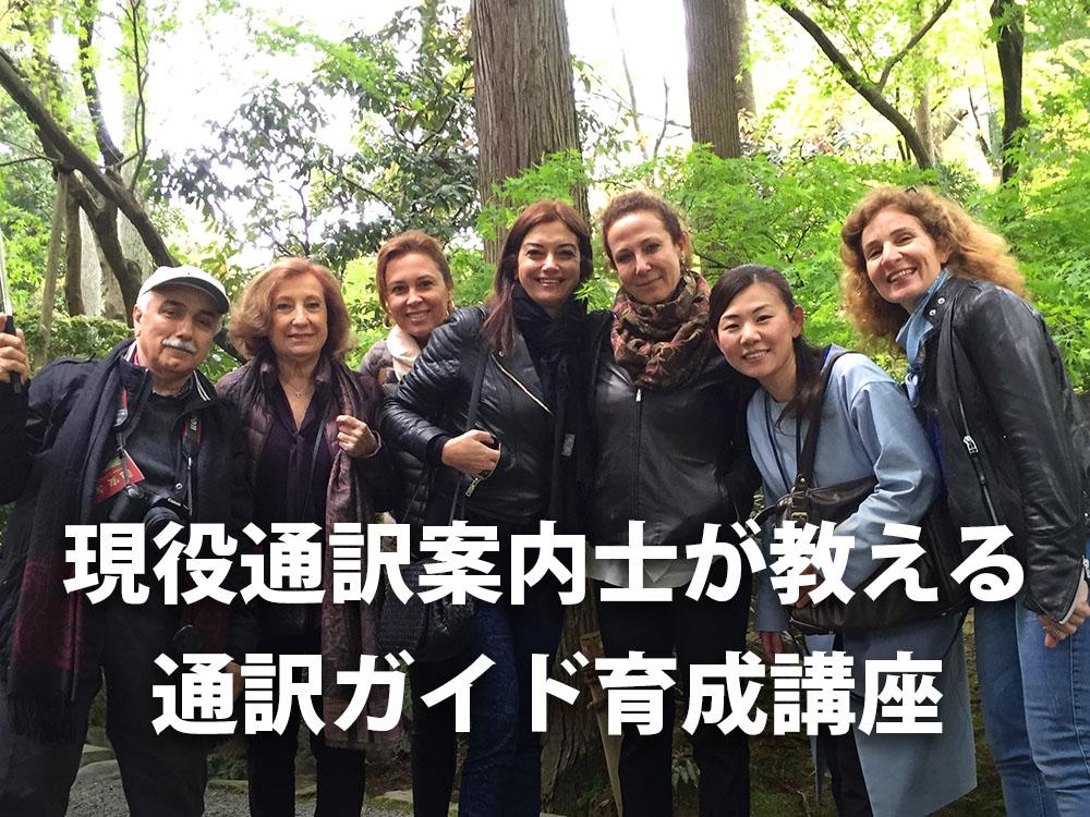 東京マダム国際交流アカデミー